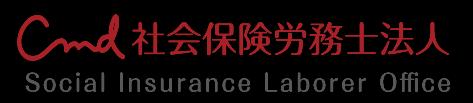 Cmd社会保険労務士法人